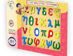 Joueco Παιδικό Ενσφήνωμα Ελληνικό Αλφάβητο Πεζά AB1002