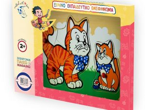Anelixi Ξύλινο Puzzle (Ενσφηνώματα) Γάτες D46
