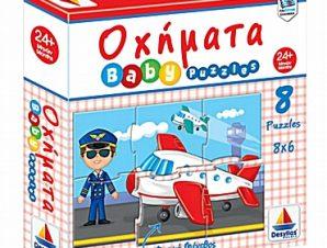 Παιδικό παζλ Οχήματα